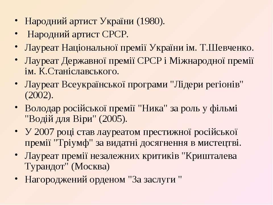 Народний артист України (1980). Народний артист СРСР. Лауреат Національної пр...