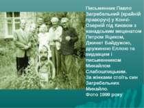 Письменник Павло Загребельний (крайній праворуч) у Кончі-Озерній під Києвом з...
