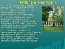 НАВЧАННЯ. РОБОТА: У 1945p. працює у радянській воєнній місії в Західній Німе...