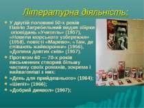 Літературна діяльність: У другій половині 50-х років Павло Загребельний видав...