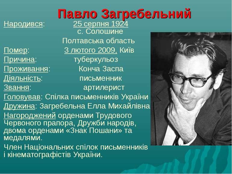 Павло Загребельний Народився: 25 серпня 1924 с. Солошине Полтавська область П...