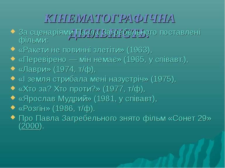 КІНЕМАТОГРАФІЧНА ДІЯЛЬНІСТЬ: За сценаріями Павла Загребельного поставлені філ...