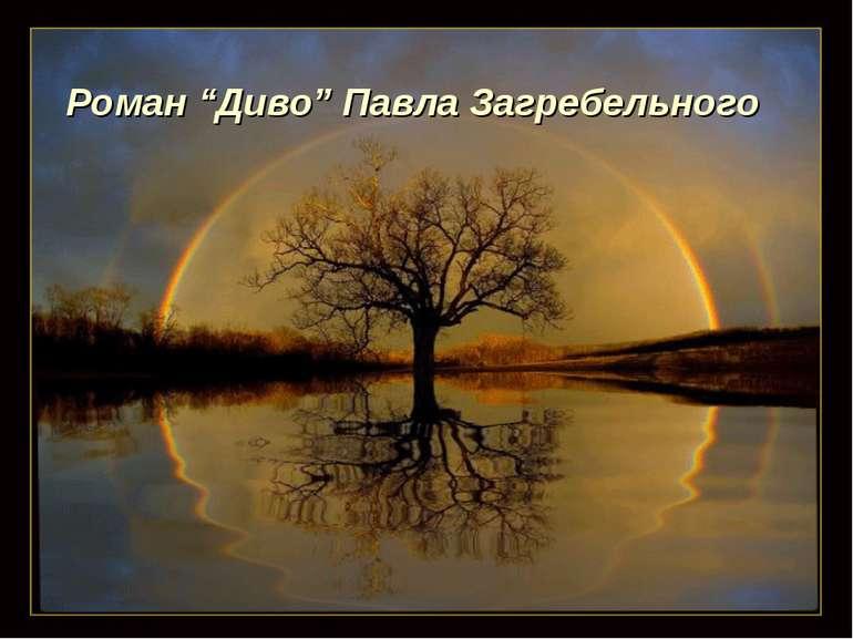 "Роман ""Диво"" Павла Загребельного"