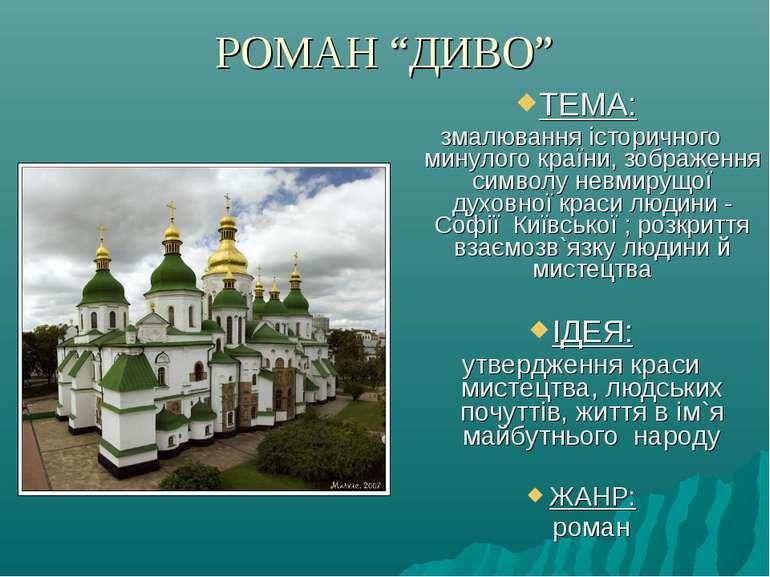 """РОМАН """"ДИВО"""" ТЕМА: змалювання історичного минулого країни, зображення символу..."""