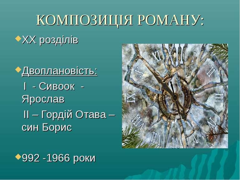 КОМПОЗИЦІЯ РОМАНУ: ХХ розділів Двоплановість: І - Сивоок - Ярослав ІІ – Горді...