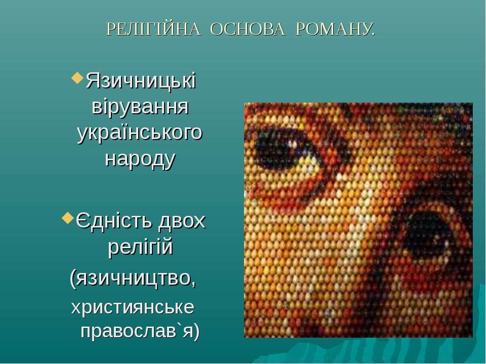 РЕЛІГІЙНА ОСНОВА РОМАНУ. Язичницькі вірування українського народу Єдність дво...