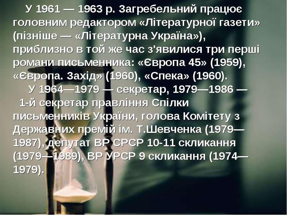 У 1961— 1963p. Загребельний працює головним редактором «Літературної газети...