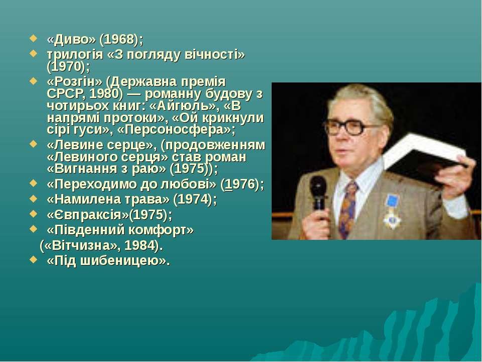 «Диво» (1968); трилогія «З погляду вічності» (1970); «Розгін» (Державна премі...