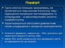 Порфірії Група клінічно близьких захворювань, які проявляються порушенням біо...