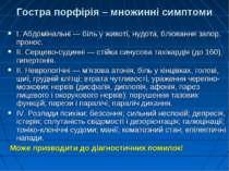 Гостра порфірія – множинні симптоми I. Абдомінальні — біль у животі, нудота, ...