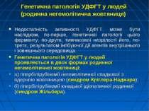 Генетична патологія УДФГТ у людей (родинна негемолітична жовтяниця) Недостатн...