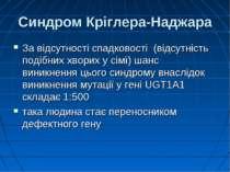 Синдром Кріглера-Наджара За відсутності спадковості (відсутність подібних хво...