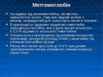 Метгемоглобін На відміну від оксигемоглобіну, він містить тривалентне залізо,...