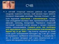 СЧВ У світовій літературі описано декілька сот випадків синдрому червоного во...