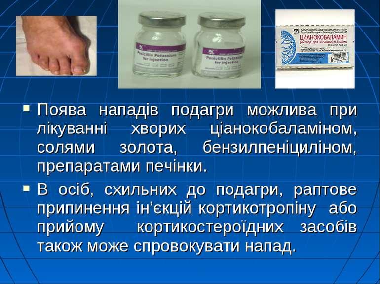 Поява нападів подагри можлива при лікуванні хворих ціанокобаламіном, солями з...