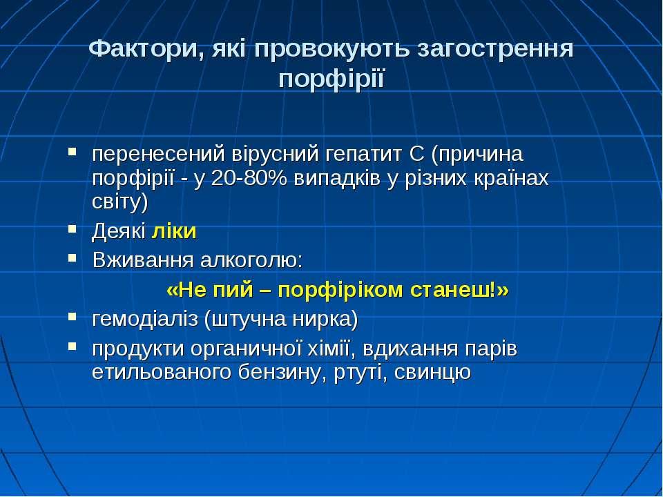 Фактори, які провокують загострення порфірії перенесений вірусний гепатит С (...