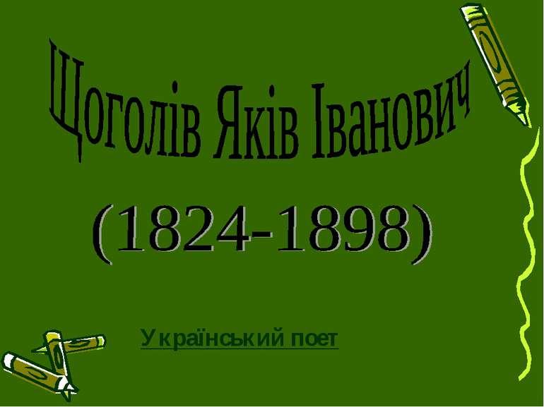 Український поет