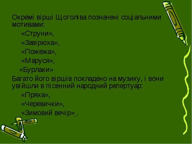 Окремі вірші Щоголіва позначені соціальними мотивами: «Струни», «Завірюха», «...