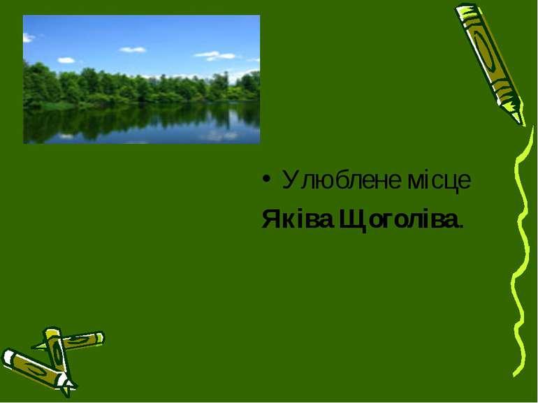 Улюблене місце Яківа Щоголіва.