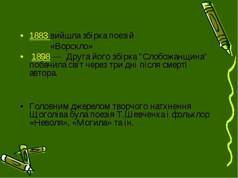 """1883 вийшла збірка поезій «Ворскло» 1898 — Друга його збірка """"Слобожанщина"""" п..."""