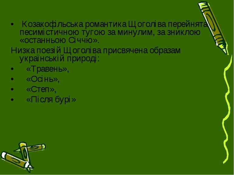 Козакофільська романтика Щоголіва перейнята песимістичною тугою за минулим, з...