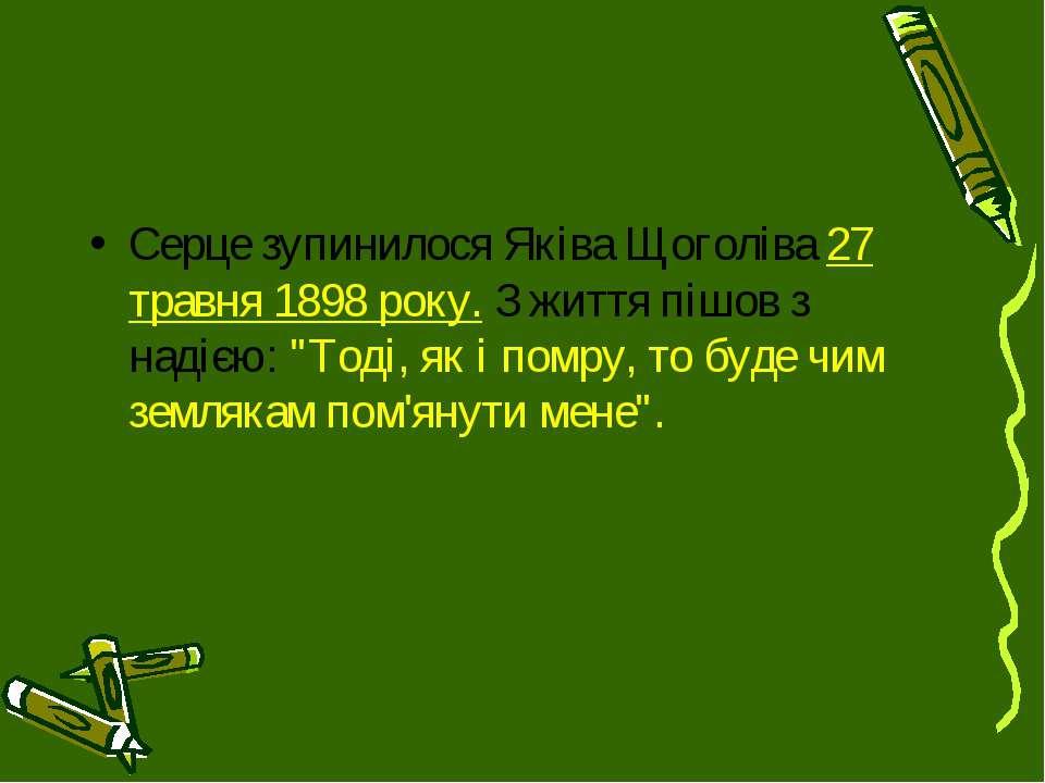 Серце зупинилося Яківа Щоголіва 27 травня 1898 року. З життя пішов з надією: ...