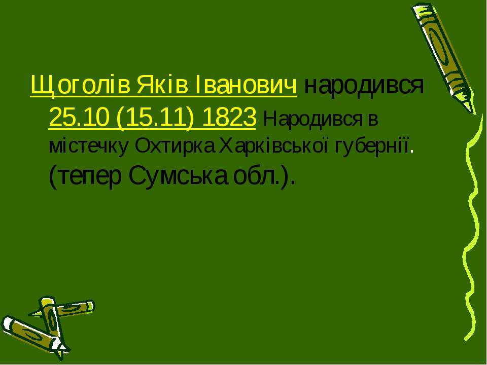 Щоголів Яків Іванович народився 25.10 (15.11) 1823 Народився в містечку Охтир...