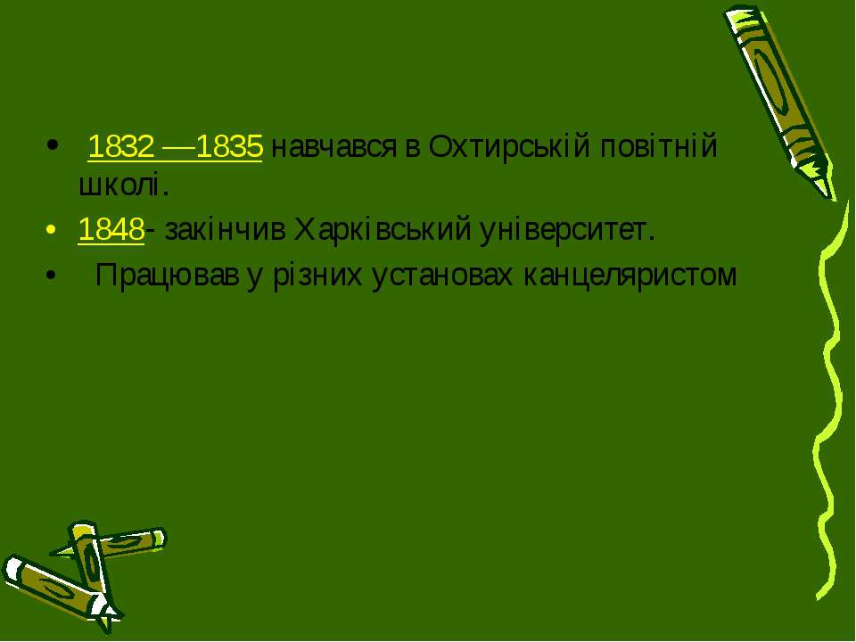 1832 —1835 навчався в Охтирській повітній школі. 1848- закінчив Харківський у...