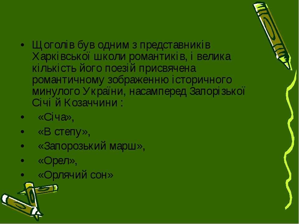 Щоголів був одним з представників Харківської школи романтиків, і велика кіль...
