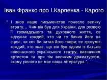 """Іван Франко про І.Карпенка - Карого """" І знов наше письменство понесло велику ..."""