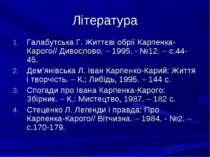 Література Галабутська Г. Життєві обрії Карпенка-Карого// Дивослово. – 1995. ...