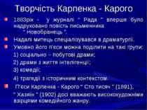 """Творчість Карпенка - Карого 1883рік - у журналі """" Рада """" вперше було надруков..."""