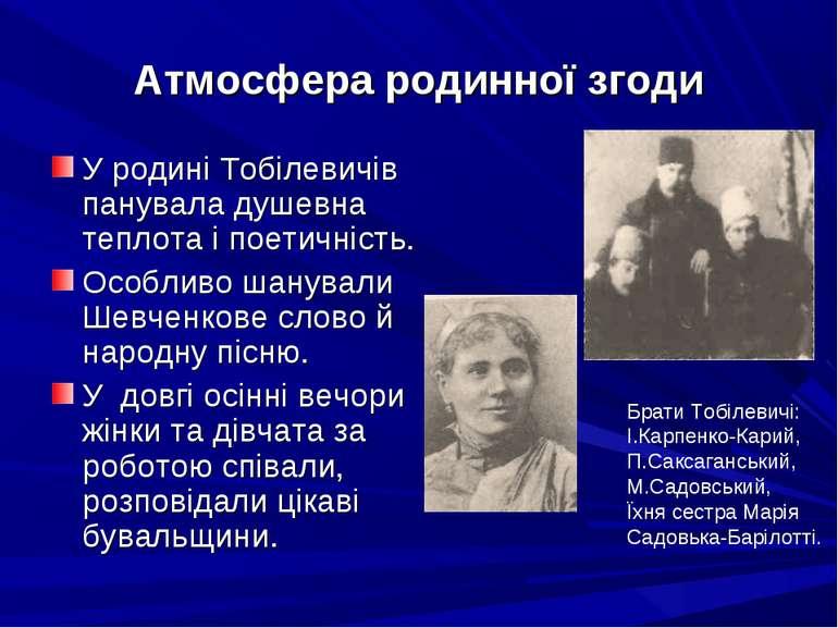Атмосфера родинної згоди У родині Тобілевичів панувала душевна теплота і поет...