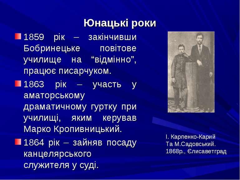 """Юнацькі роки 1859 рік – закінчивши Бобринецьке повітове училище на """"відмінно""""..."""