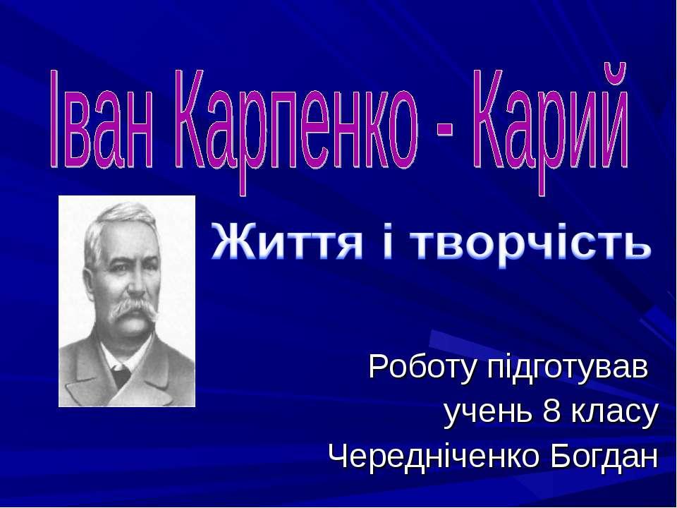Роботу підготував учень 8 класу Чередніченко Богдан