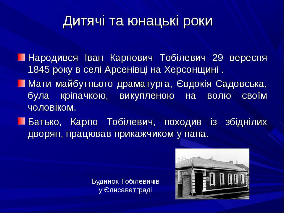 Дитячі та юнацькі роки Народився Іван Карпович Тобілевич 29 вересня 1845 року...
