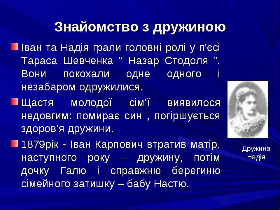 Знайомство з дружиною Іван та Надія грали головні ролі у п'єсі Тараса Шевченк...