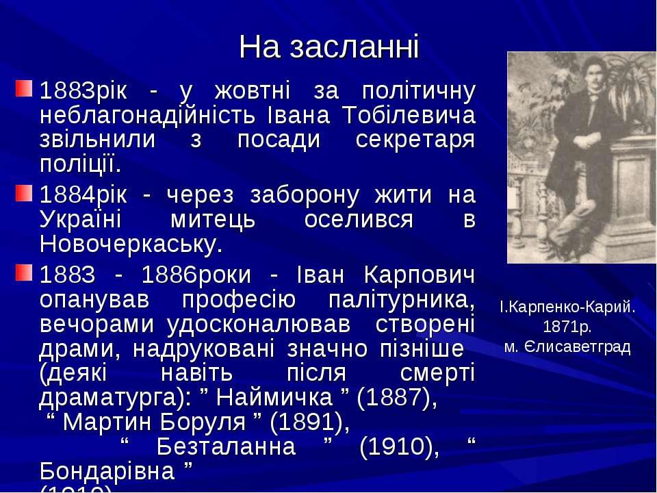 На засланні 1883рік - у жовтні за політичну неблагонадійність Івана Тобілевич...