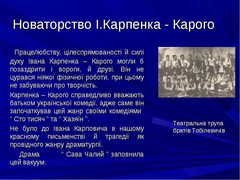 Новаторство І.Карпенка - Карого Працелюбству, цілеспрямованості й силі духу І...