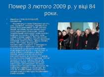 Помер 3 лютого 2009 р. у віці 84 роки. Михайло СЛАБОШПИЦЬКИЙ, письменник: — Н...