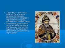 """""""Первоміст"""" – роман про Київську Русь, коли за наказом Володимира Мономаха бу..."""