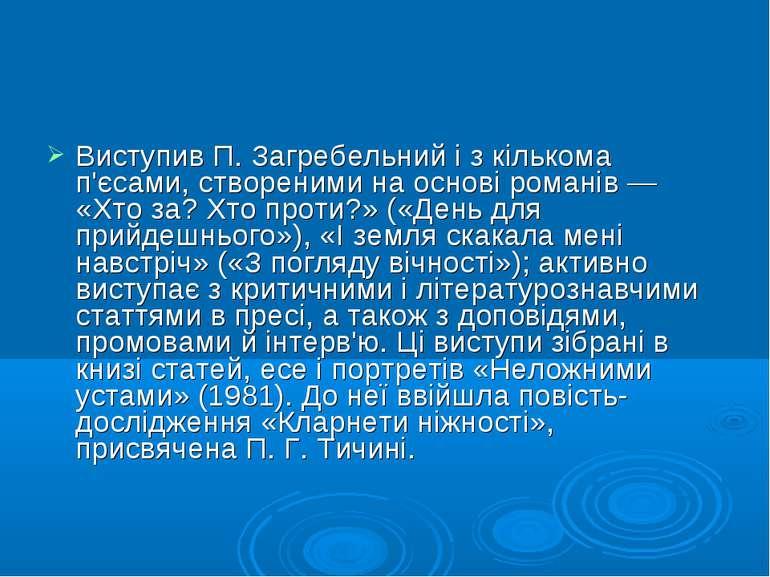 Виступив П. Загребельний і з кількома п'єсами, створеними на основі романів —...