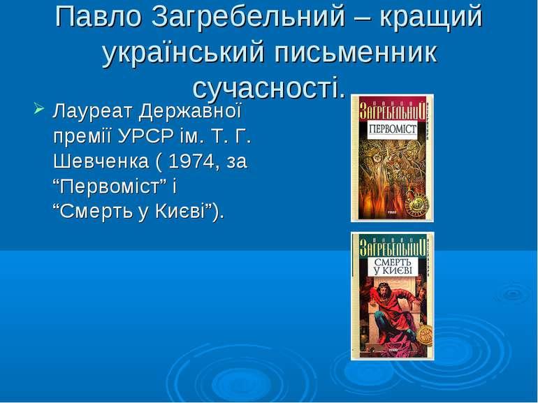 Павло Загребельний – кращий український письменник сучасності. Лауреат Держав...