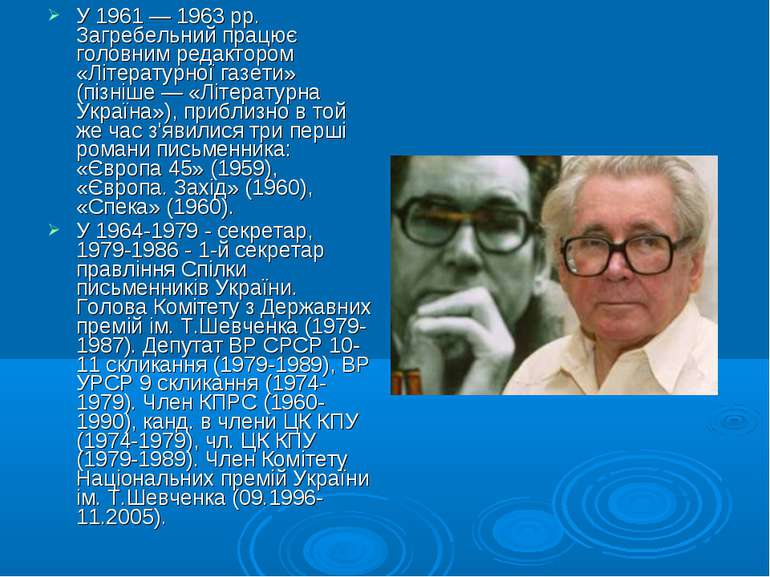 У 1961 — 1963 pp. Загребельний працює головним редактором «Літературної газет...