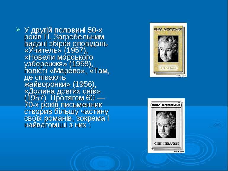 У другій половині 50-х років П. Загребельним видані збірки оповідань «Учитель...
