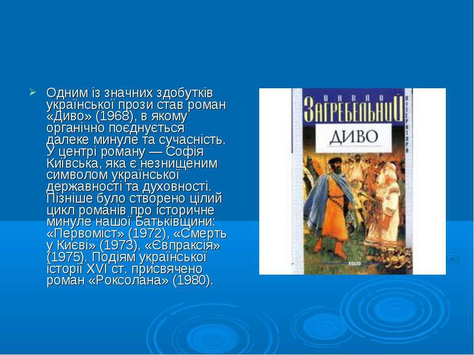 Одним із значних здобутків української прози став роман «Диво» (1968), в яком...
