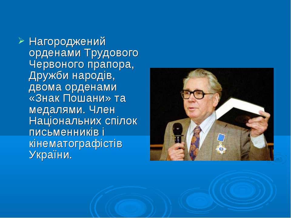 Нагороджений орденами Трудового Червоного прапора, Дружби народів, двома орде...