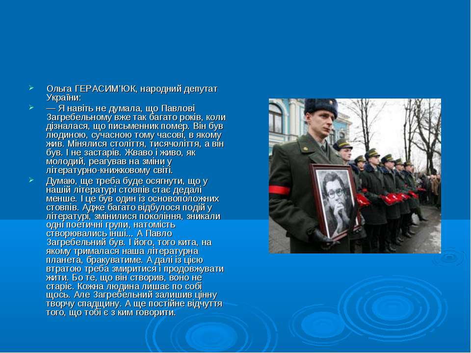 Ольга ГЕРАСИМ'ЮК, народний депутат України: — Я навіть не думала, що Павлові ...