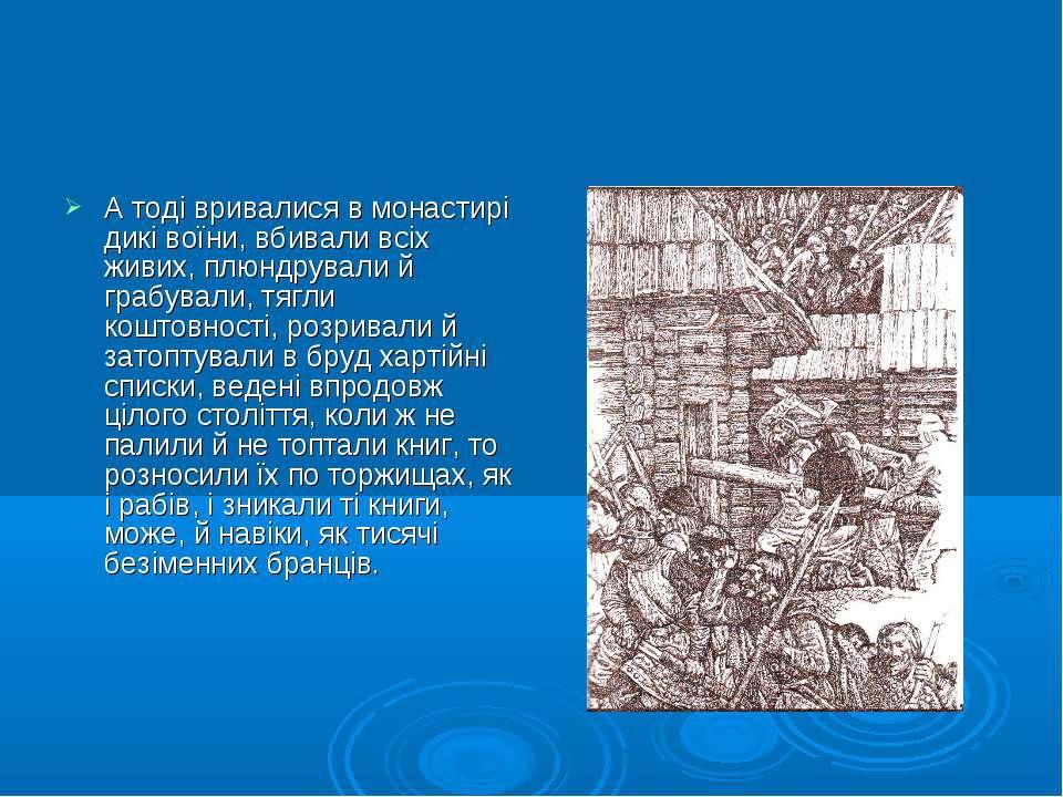 А тоді вривалися в монастирі дикі воїни, вбивали всіх живих, плюндрували й гр...