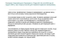 Регламент Європейського Парламенту і Ради (EC) № 141/2000 від 16 грудня 1999 ...
